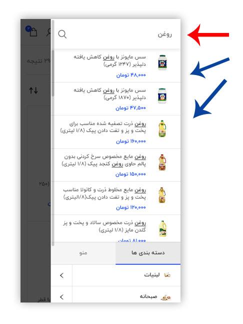 جستجوی هوشمند فروشگاه اینترنتی